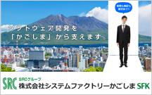 株式会社システムファクトリーかごしま(SFK)
