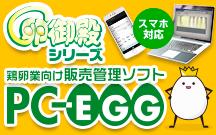 卵御殿シリーズ「PC-EGG」